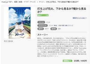 打ち上げ花火、下から見るか?横から見るか? music.jp レンタル画像