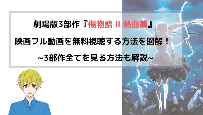 物語シリーズ劇場版第2部『傷物語 II 熱血篇』映画フル動画を無料視聴する方法を図解!