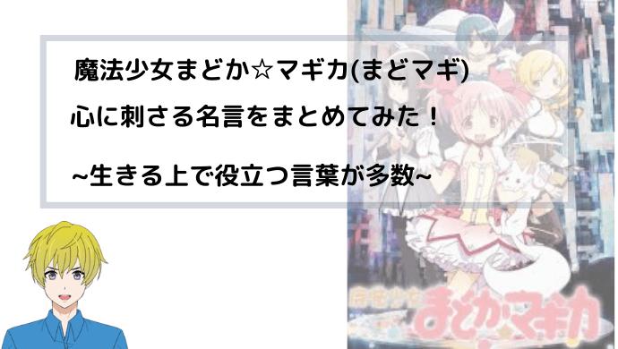 魔法少女まどか☆マギカ(まどマギ) 名言まとめ&解説~生きる上で役立つ言葉が多数~