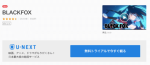 BLACKFOX U-NEXT 作品紹介画像