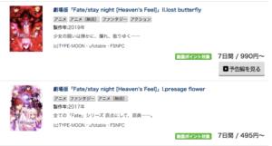 Music.jp Fate:stay night [Heaven's Feel]1章、2章