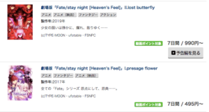Music.jp Fate:stay night [Heaven's Feel]1章、2章