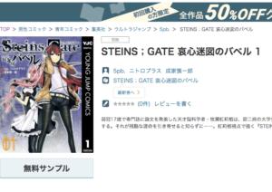 STEINS;GATE 哀心迷図のバベル