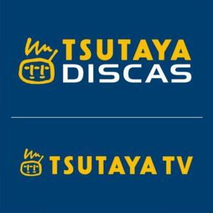 TSUTAYA DISCA ロゴ画像