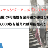 『アニメ トクナナ 2期(続編)』の可能性を業界通が徹底分析