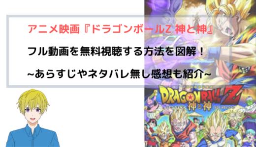 『ドラゴンボールZ 神と神』映画 フル動画を無料視聴する方法を図解!
