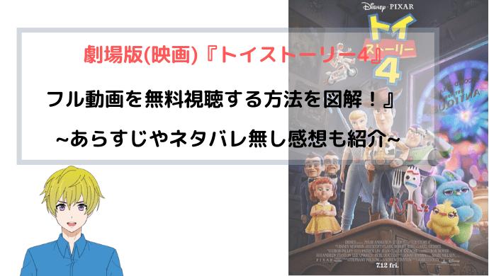 『トイストーリー4』 劇場版(映画)フル動画を無料視聴する方法を図解!