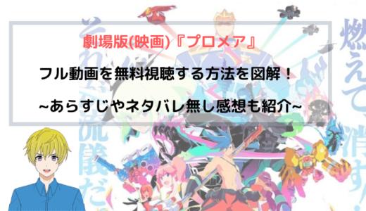 『プロメア』 劇場版(映画)フル動画を無料視聴する方法を図解!
