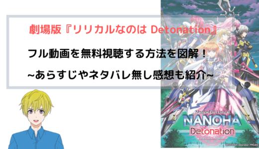 『リリカルなのは Detonation』 劇場版(映画)フル動画を無料視聴する方法を図解!