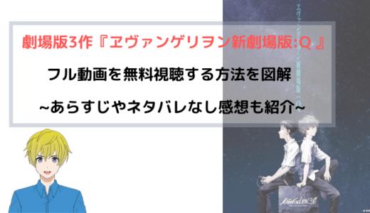 『ヱヴァンゲリヲン新劇場版:Q 』映画フル動画を無料視聴する方法を図解~三作目~