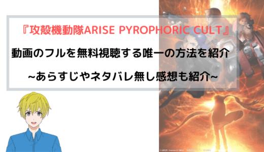 『攻殻機動隊ARISE PYROPHORIC CULT』動画のフルを無料視聴する唯一の方法を紹介