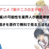 『新テニスの王子様 アニメ 2期(続編)』の可能性を業界人が徹底考察!