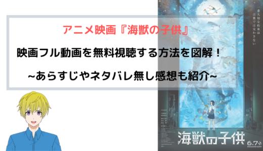 『海獣の子供』 劇場版(映画)フル動画を無料視聴する方法を図解!