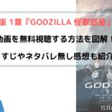 『GODZILLA 怪獣惑星』映画フル動画を無料視聴する方法を図解!~アニゴジ1章~