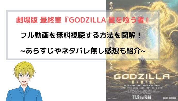 『GODZILLA 星を喰う者』 劇場版(映画)フル動画の無料視聴方法を図解!