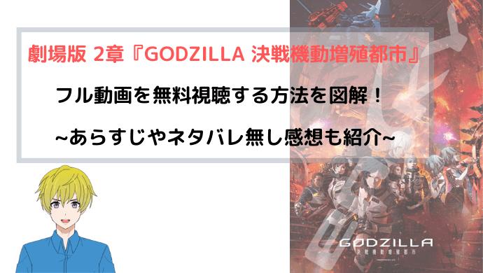 『GODZILLA 決戦機動増殖都市』 劇場版(映画)フル動画を無料視聴する方法を図解