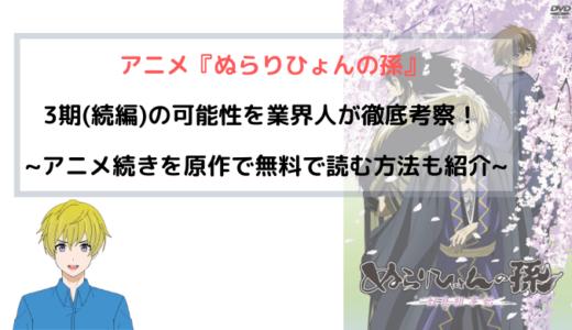 アニメ『ぬらりひょんの孫 3期(続編)』の可能性を業界人が徹底考察!