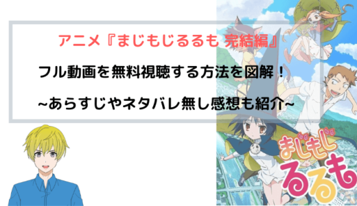 アニメ『まじもじるるも 完結編』フル動画を無料視聴する方法を図解!