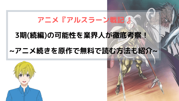 アニメ『アルスラーン戦記 3期(続編)』の可能性を業界人が徹底考察
