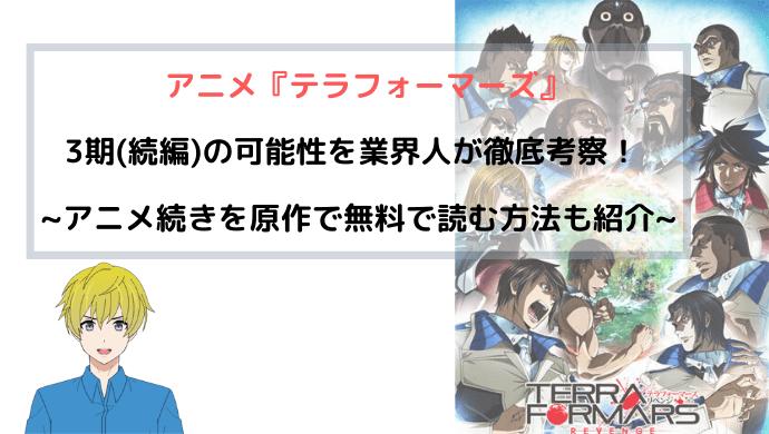 アニメ『テラフォーマーズ 3期(続編)』の可能性を業界人が徹底考察