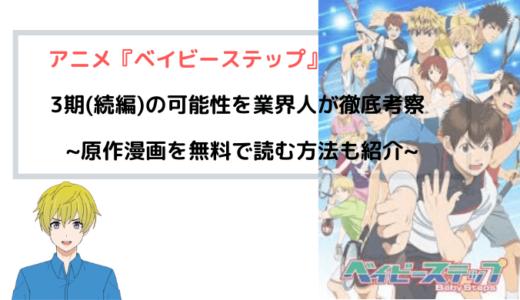 アニメ『ベイビーステップ 3期(続編)』の可能性を業界人が徹底考察!