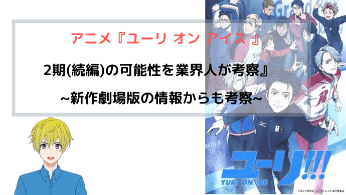 アニメ『ユーリ オン アイス 2期(続編)』の可能性を業界人が考察