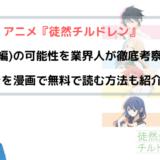 アニメ『徒然チルドレン 2期(続編)』の可能性を業界人が徹底考察!