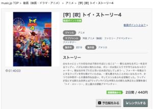 トイ ストーリー 4 music.jp 作品画像