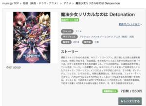 リリカルなのは Detonation music.jp 作品紹介画像
