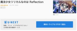 リリカルなのは Reflection U-NEXT 作品紹介画像