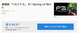 劇場版「ペルソナ3」 #1 Spring of Birth U-NEXT 作品紹介画像