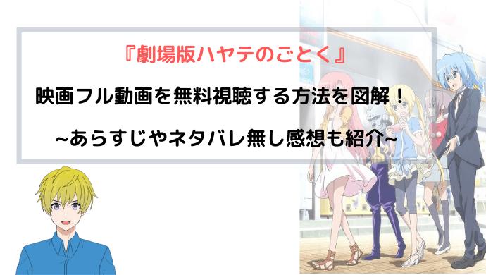 劇場版『劇場版ハヤテのごとく!』フル動画を無料視聴する唯一の方法を紹介