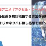 劇場版アニメ『アクセル・ワールド』映画 フル動画を無料視聴する方法を図解!