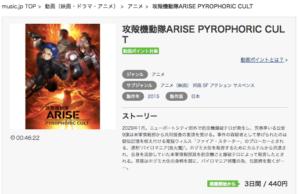 攻殻機動隊ARISE PYROPHORIC CULT music.jp 作品紹介