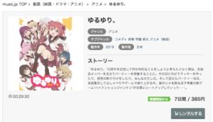 新作OVA アニメ ゆるゆり、 music.jp 作品紹介