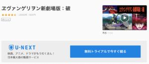 新劇場版 ヱヴァンゲリヲン 破 U-NEXT 作品紹介