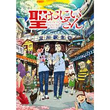 映画「聖☆おにいさん」 キービジュアル画像