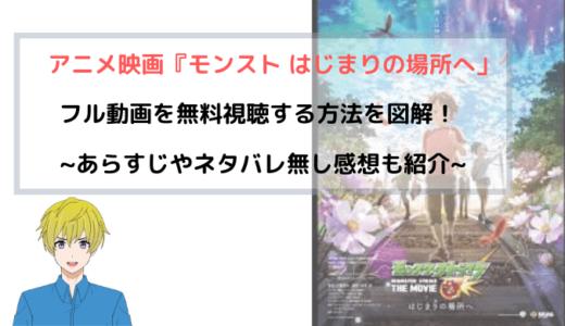 映画『モンスト はじまりの場所へ』フル動画を無料視聴する方法を図解!