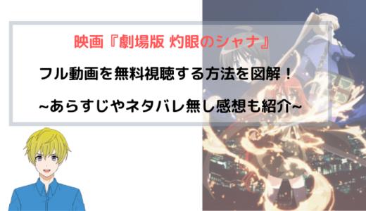 映画『劇場版 灼眼のシャナ』動画のフルを無料視聴する方法を図解!