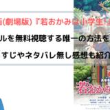 映画『若おかみは小学生!』動画のフルを無料視聴する唯一の方法を紹介!