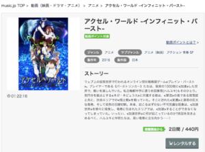 映画 アクセル・ワールド ‐インフィニット・バースト music.jp 作品紹介画像‐