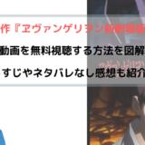映画 ヱヴァンゲリヲン 序 動画をフルで無料視聴する方法を図解~1作目~