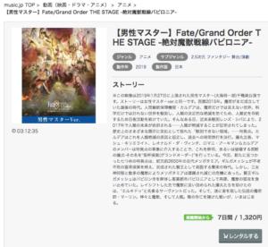 舞台 絶対魔獣戦線バビロニア music.jp レンタル画像