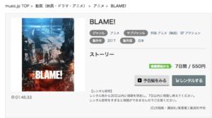 BLAME! アニメ映画 music.jp 作品紹介