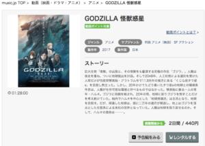 GODZILLA 怪獣惑星 music.jp 作品紹介