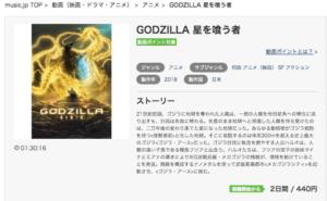 GODZILLA 星を喰う者 music.jp 作品紹介