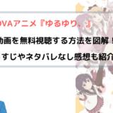 OVAアニメ『ゆるゆり、』フル動画を無料視聴する方法を図解!