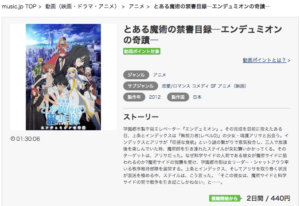 music.jp 劇場版 とある魔術の禁書目録 エンデュミオンの奇蹟
