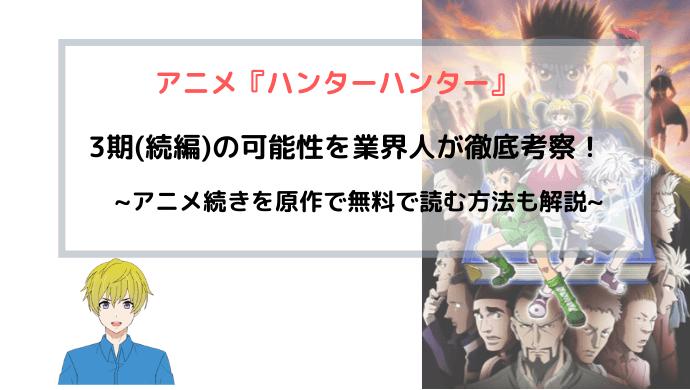 『ハンターハンター アニメ 3期(続編)』の可能性を業界人が徹底考察!