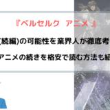 『ベルセルク アニメ 3期(続編)』の可能性を業界人が徹底考察!